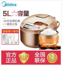Midea/美的 5ho7升4L3ei家用多功能智能米饭大容量电饭锅