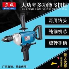 东成飞ho钻FF-1ei03-16A搅拌钻大功率腻子粉搅拌机工业级手电钻