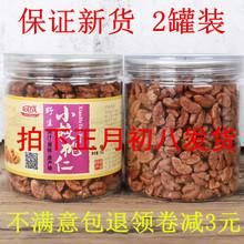 新货临ho山仁野生(小)ei奶油胡桃肉2罐装孕妇零食