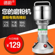 德蔚磨ho机家用(小)型eig多功能研磨机中药材粉碎机干磨超细打粉机