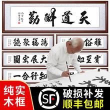 书法字ho作品名的手ei定制办公室画框客厅装饰挂画已装裱木框