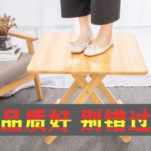 实木折ho桌摆摊户外em习简易餐桌椅便携式租房(小)饭桌(小)方桌