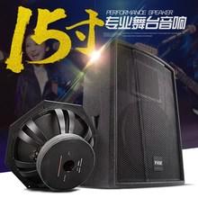 玛田Fho2F15单em5寸专业舞台音响 演出酒吧KTV重低音hifi音箱套装