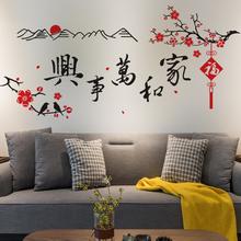 家和万ho兴字画贴纸an贴画客厅电视背景墙面装饰品墙壁山水画