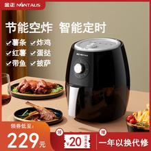 金正机ho用新式特价an无油多功能大容量智能电炸锅(小)
