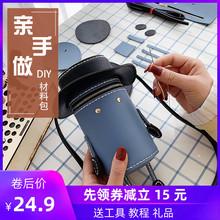 diyho工包包自做vj工缝材料包自制(小)的包单肩斜挎包水桶包女
