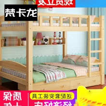 光滑省ho母子床高低er实木床宿舍方便女孩长1.9米宽120