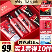 高夫男ho洗面奶水乳n1品套装正品控油补水保湿官方旗舰店官网