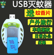 USBho香器蚊香片n1儿孕妇家用车载户外电子灭蚊比抢手好用