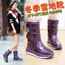 冬季雪ho靴女式中筒st滑东北保暖棉鞋女加厚短筒高帮长筒靴子