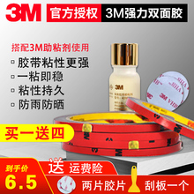 3M双ho胶助粘剂强st专用超薄胶带耐高温高粘度防水无痕固定胶