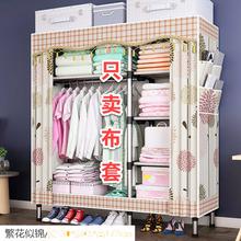 [honey]简易衣柜布套外罩 防尘罩货架子