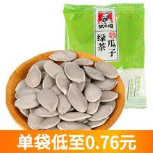 张二嘎ho茶散称(小)包ey0g袋装南瓜籽坚果炒货零食(小)吃特产