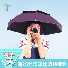 包邮双ho帽伞防紫外cn帽子伞头戴伞钓鱼伞折叠鱼具伞