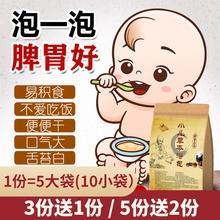 宝宝药ho健调理脾胃la食内热(小)孩泡脚包婴幼儿口臭泡澡中药包