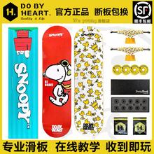 DBHhoPRO Xuo比联名式滑板套装青少年宝宝四轮双翘入门专业滑板