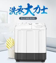 9公斤ho容量洗衣机ui动家用(小)型双桶双缸波轮出租房特价包邮