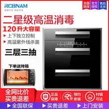 RCBhoAM老板嵌gi毒柜家用(小)型厨房橱柜三层大容量高温