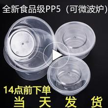 一次性ho料圆形带盖gi家用外卖打包快可微波炉加热碗