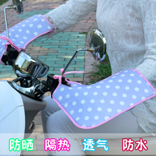 电动车ho晒手套夏季gi电车摩托车挡风手把套防水夏天薄式遮阳