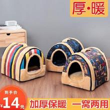 狗狗窝ho物窝四季耐la猫窝(小)房间m-中型萨摩耶泰迪金毛博美犬