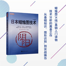 日本蜡ho图技术(珍uxK线之父史蒂夫尼森经典畅销书籍 赠送独家视频教程 吕可嘉