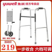 鱼跃助ho器老年残疾ux行走防滑学步车拐杖下肢训练带轮