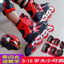 3-4ho5-6-8ux岁宝宝男童女童中大童全套装轮滑鞋可调初学者