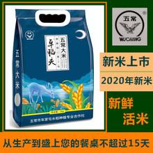 202ho年新米卓稻ux大米稻香2号大米 真空装东北农家米10斤包邮
