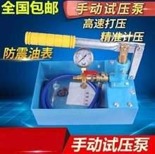 试压泵ho动式手动管ux器高压家用水管打压机手动打压泵暖气