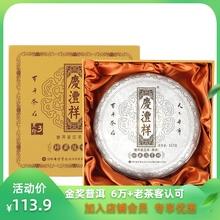 庆沣祥ho奖饼3年陈st彩云南熟茶庆丰祥礼盒357g
