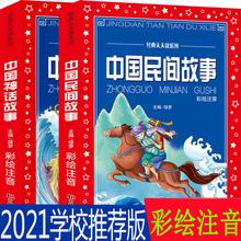 共2本ho中国神话故st国民间故事 经典天天读彩图注拼音美绘本1-3-6年级6-