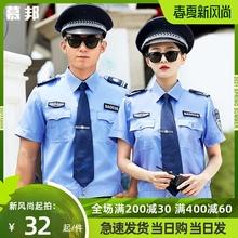 201ho新式保安工st装短袖衬衣物业夏季制服保安衣服装套装男女