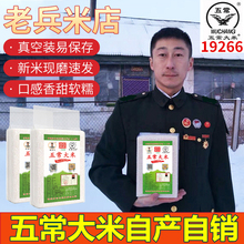 五常大ho老兵米店2st正宗黑龙江新米10斤东北粳米5kg稻香2二号米