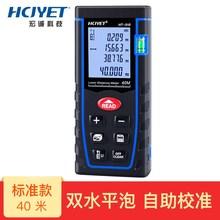 宏诚科ho红外 激光ls高精度测量仪量房仪充电语音100米