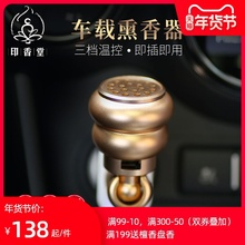 USBho能调温车载pi电子 汽车香薰器沉香檀香香丸香片香膏