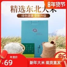 202ho新品香正宗pi花江农家自产粳米10斤 5kg包邮