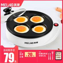 美菱早ho锅荷包蛋煎pi蛋饺锅鸡蛋汉堡煎蛋模具四孔煎蛋神器