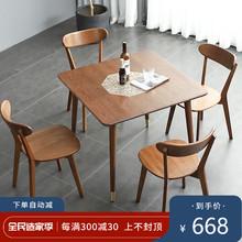 北欧实ho橡木方桌(小)pi厅方形餐桌椅组合现代日式方桌子洽谈桌