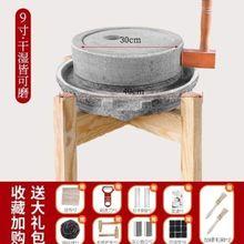 .。石ho盘(小)石磨家pi(小)型庭院豆浆渣汁老式多功能9寸套装磨6