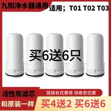 九阳滤ho龙头净水机pi/T02/T03志高通用滤芯