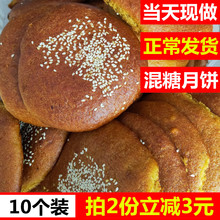 山西大同传统老式胡麻油混糖红糖饼