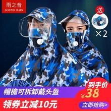 雨之音ho动车电瓶车ti双的雨衣男女母子加大成的骑行雨衣雨披