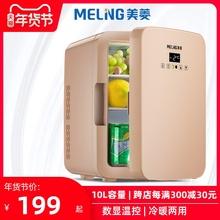 美菱1hoL家用(小)型ti生宿舍单的用低功率车载冷藏箱