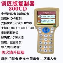 iCohoy8智能卡tiIC卡ID门禁卡读卡器复制器读写全加密