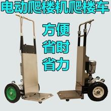 电动爬ho车楼梯车工ti运下楼装修520斤爬楼梯家用行李