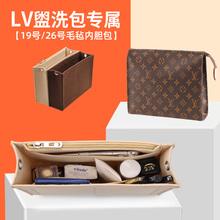 适用于hoV洗漱包内di9 26cm改造内衬收纳包袋中袋整理包
