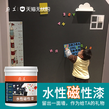 水性磁ho漆墙面漆磁vi黑板漆拍档内外墙强力吸附铁粉油漆涂料