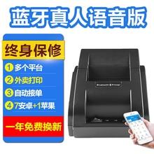 热敏打ho机58mmow美团外卖订单神器全自动接单打印机饿了么打