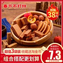 【猫咪ho林山楂片组ai楂条山楂球山楂汉堡食品3袋零食